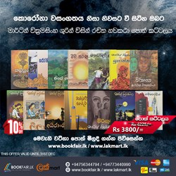 Picture of Martin Wickramasinghe - Novels Books Set