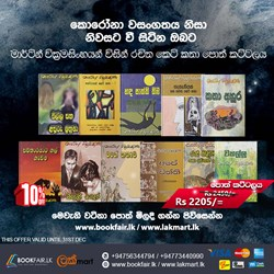 Picture of Martin Wickramasinghe - Short Stories Books set