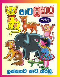 Picture of පාට සතර - සත්තු (A4 Size)
